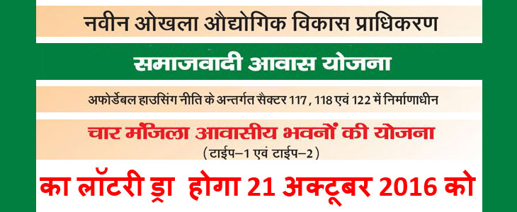 Noida Authority Lottery Draw Result